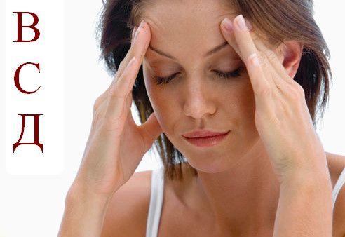 Часті головні болі при ВСД