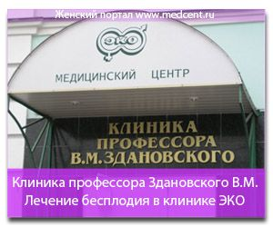 Клініка професора Здановский В.М. - Лікування безпліддя в клініці ЕКО