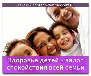 Здоров`я дітей - запорука спокою всієї родини