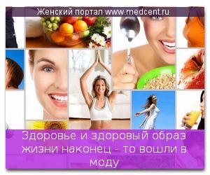 Здоров`я і здоровий образ життя нарешті - то увійшли в моду