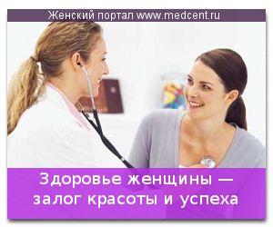 Здоров`я жінки - запорука краси і успіху
